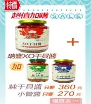 瑞豐XO干貝醬